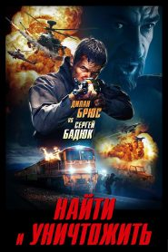 Search and Destroy WEB-DL m1080p